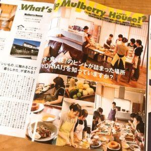 シティ情報福岡11月号にマルベリーハウスの料理教室が紹介されています。