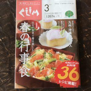 コープ九州の雑誌「クリム3月号」の料理特集を担当させて頂きました。