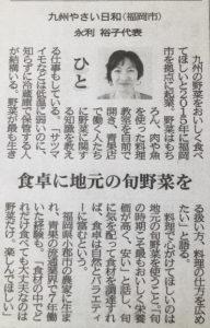 西日本新聞に掲載いただきました。